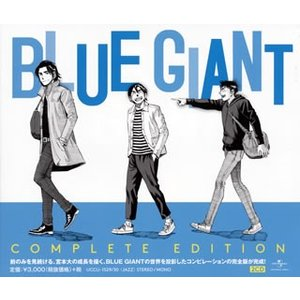 BLUE GIANT COMPLETE EDIT...の商品画像