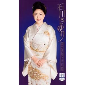 石川さゆり / 石川さゆり45周年記念CDボックスDVD付 (仮) (CD+DVD) (6枚組) (...