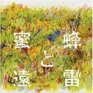 蜜蜂と遠雷 音楽集 (CD) (2枚組) (2...の関連商品8