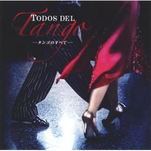 Todos del Tango(タンゴのすべて...の関連商品4