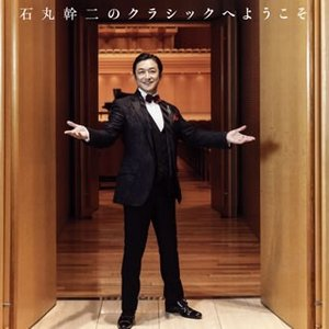 石丸幹二のクラシックへようこそ[CD][2枚組]...の商品画像