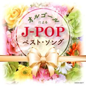 ザ・ベスト オルゴールによるJ-POPベスト・ソング[CD] (2017/12/6発売)