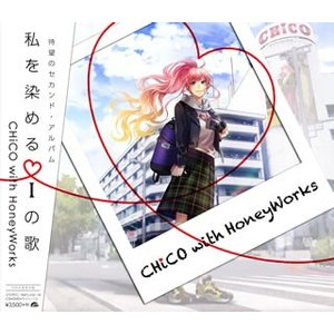 CHiCO with HoneyWorks /...の関連商品9