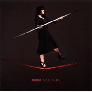 JUNNA / コノユビトマレ[CD](2019/1/23発売)