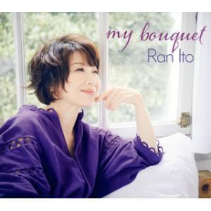 伊藤蘭 / My Bouquet[CD] (2019/5/29発売)