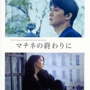 「マチネの終わりに」オリジナル・サウンドトラック[CD](2019/10/30発売)