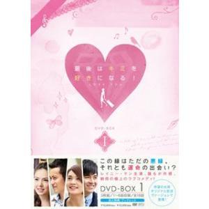 最後はキミを好きになる!台湾オリジナル放送版 DVD-BOX...