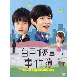 白戸修の事件簿 (DVD)[4枚組]【2012/8/1】