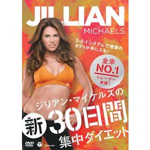 ジリアン・マイケルズの新30日間集中ダイエット...の関連商品7