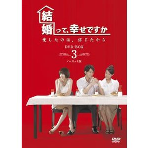 結婚って,幸せですか ノーカット版 DVD-BOX3 (DV...