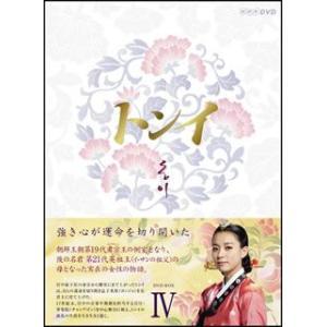 トンイ DVD-BOX IV (DVD)[6枚組]【2012/6/20】