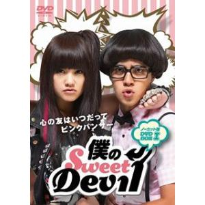 僕のSweet Devil ノーカット版DVD-BOXI (...