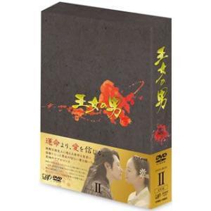 王女の男 DVD-BOX II (DVD)[6枚組]【2013/1/23】