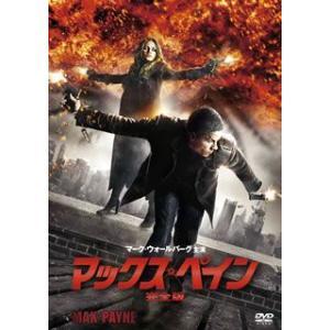 マックス・ペイン 完全版 (DVD)【2012/12/5】...
