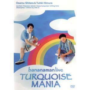 バナナマン / bananaman live TURQUOI...
