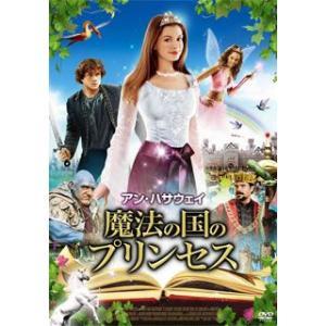 アン・ハサウェイ 魔法の国のプリンセス(DVD)(2013/...