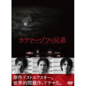 カラマーゾフの兄弟 DVD-BOX(DVD)(6枚組)(2013/8/2)