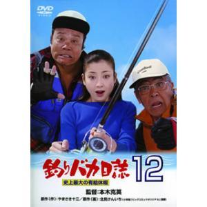 釣りバカ日誌 12 史上最大の有給休暇(DVD)(2013/8/28)