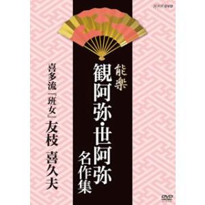 能楽 観阿弥・世阿弥 名作集 喜多流 「班女」...の関連商品4