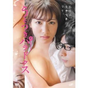 うそつきパラドクス(DVD) (2013/9/25) good-v