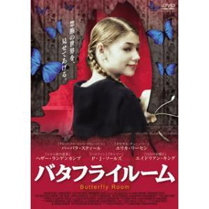 【メール便送料無料】バタフライルーム(DVD) (2013/11/2)