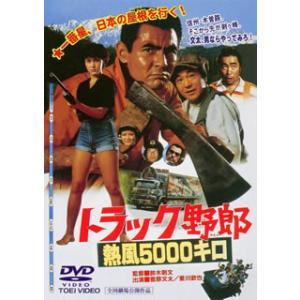 トラック野郎 熱風5000キロ(DVD)(20...の関連商品5