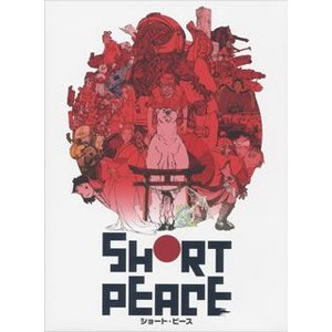 SHORT PEACE スペシャル・エディション(ブルーレイ)(2枚組)(期間限定出荷)(2014/...