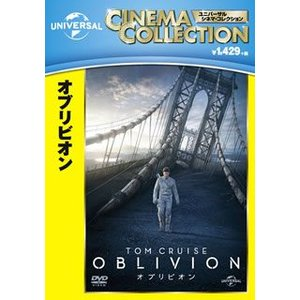 オブリビオン(DVD)(2014/4/9)...