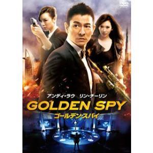 ゴールデン・スパイ(DVD) (2014/6/11)...
