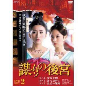 謀りの後宮 DVD-BOX2(DVD)(6枚組) (2014/6/4)