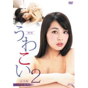 映画 うわこい2 完全版 DVD-BOX(DVD)(3枚組) (M) (2014/7/2) good-v