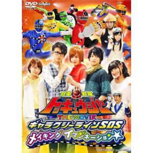 メイキング 烈車戦隊トッキュウジャー(DVD) (2014/7/18) good-v