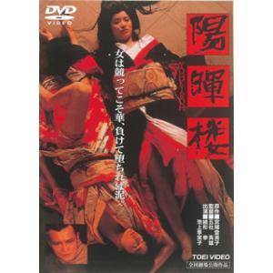 陽暉楼(DVD) (2014/7/11)