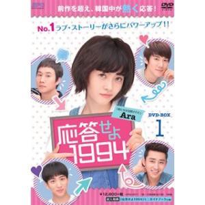 応答せよ1994 DVD-BOX1(DVD)(5枚組)(2014/9/26)|good-v