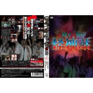奇妙で奇怪な怪神話(DVD) (2014/10/3)
