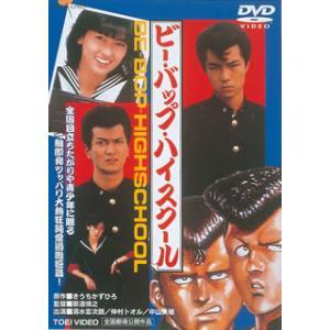 ビー・バップ・ハイスクール(DVD) (2014...の商品画像