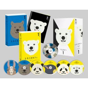 【送料無料】しろくまカフェ ブルーレイ BOX 1(ブルーレイ)(6枚組)(2015/2/27)