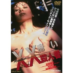 Another XX ダブルエックス 赤い殺人者(DVD) (2015/2/13)