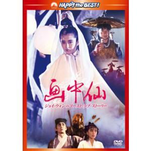 画中仙 ジョイ・ウォンのゴースト・ラブ・ストーリー (DVD...