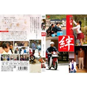 絆(DVD) (2015/6/27)