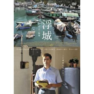 浮城 (DVD)(2015/7/24)