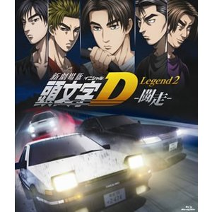 新劇場版 頭文字 イニシャル D Legend2 -闘走- 通常盤   Blu-ray