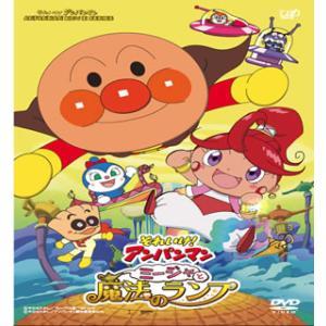 それいけ!アンパンマン ミージャと魔法のランプ(DVD)(2015/11/25)|good-v