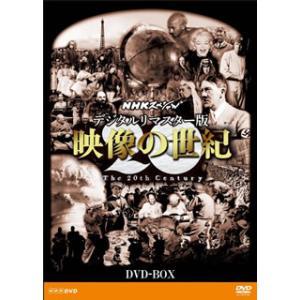 NHKスペシャル デジタルリマスター版 映像の世紀 DVD-BOX (DVD) (11枚組) (2016/1/22発売