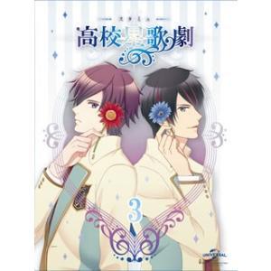スタミュ 第3巻 (DVD) (初回出荷限定) (2016/2/24発売) good-v