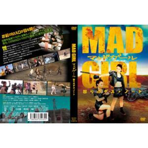 マッドガール 怒りのデス・ノート (DVD) (2015/12/26)