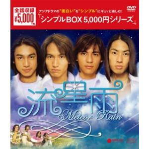 流星雨 DVD-BOX (DVD) (3枚組)(2016/2...