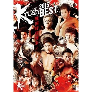 Krush 2015 (DVD)
