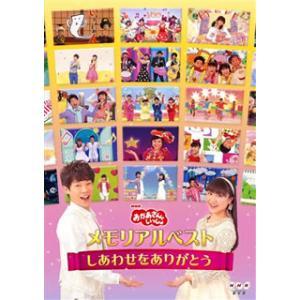 NHKおかあさんといっしょ メモリアルベスト〜しあわせをありがとう〜 (DVD)|good-v