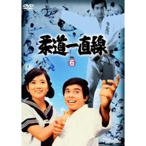 柔道一直線 VOL.6 (DVD) (2枚組) (2017/1/11発売)|good-v
